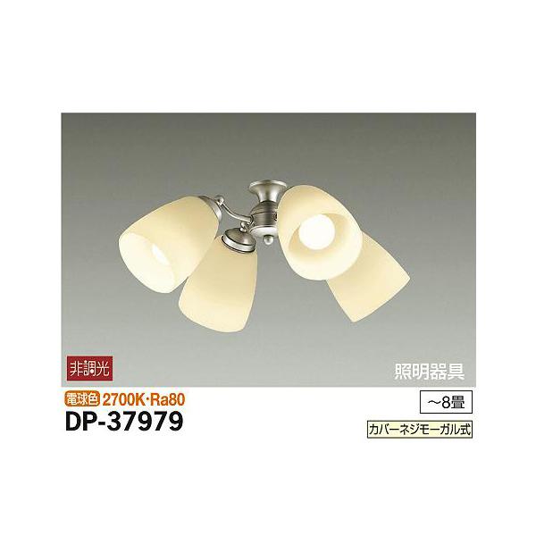 【代引不可】大光電機:シーリングファン用灯具 DP-37979