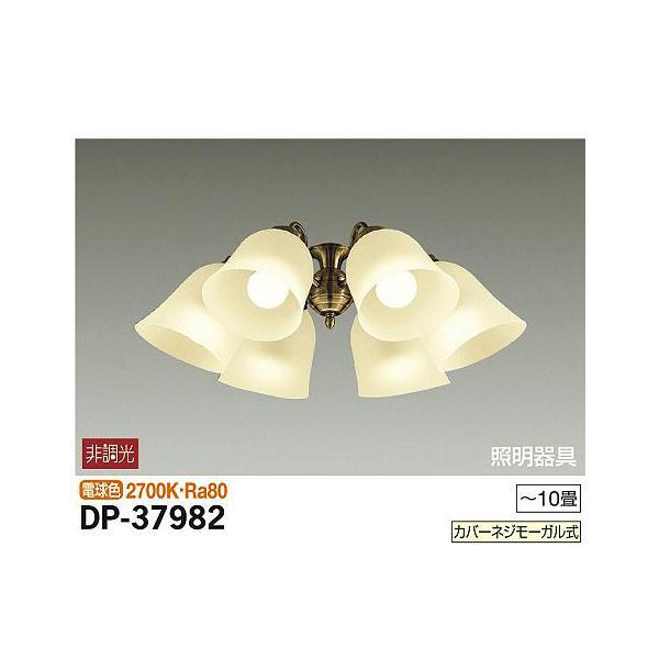 【代引不可】大光電機:シーリングファン用灯具 DP-37982
