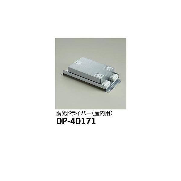 【代引不可】大光電機:調光ドライバー DP-40171