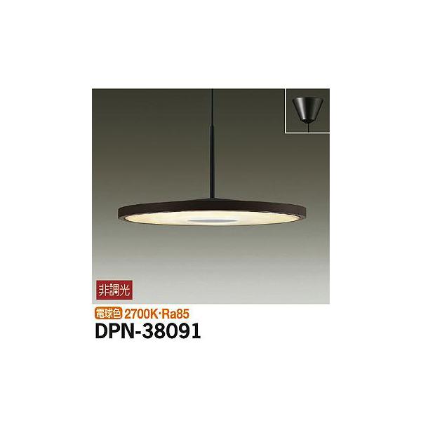大光電機:ペンダント DPN-38091