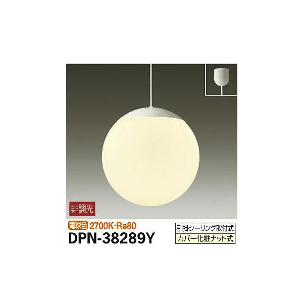 大光電機:吹抜けペンダント DPN-38289Y