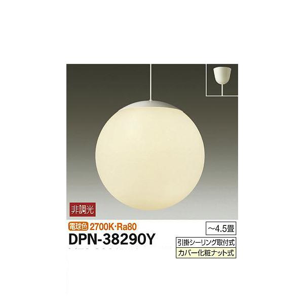 【代引不可】大光電機:吹抜けペンダント DPN-38290Y