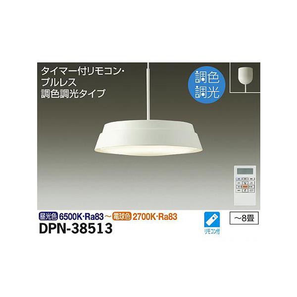 大光電機:調色ペンダント DPN-38513
