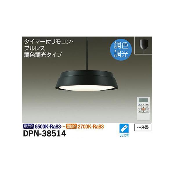 【代引不可】大光電機:調色ペンダント DPN-38514