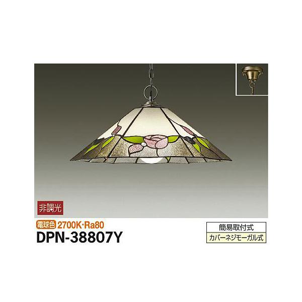 【代引不可】大光電機:ペンダント DPN-38807Y