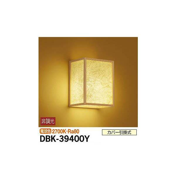 【代引不可】大光電機:和風ブラケット DBK-39400Y