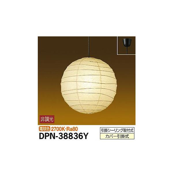 【代引不可】大光電機:和風ペンダント DPN-38836Y
