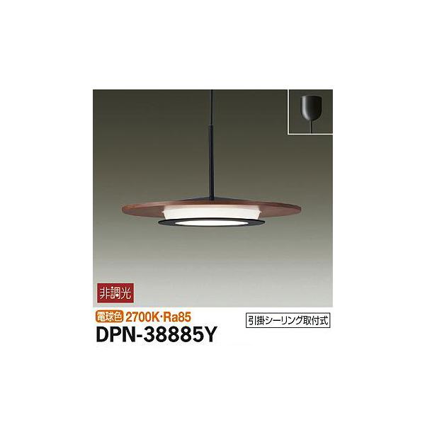 【代引不可】大光電機:ペンダント DPN-38885Y