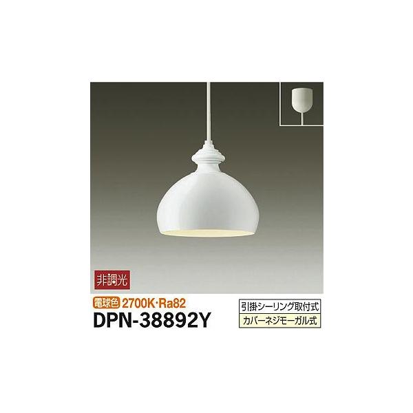 【代引不可】大光電機:小型ペンダント DPN-38892Y