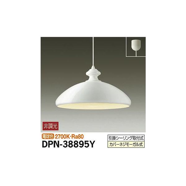 【代引不可】大光電機:ペンダント DPN-38895Y