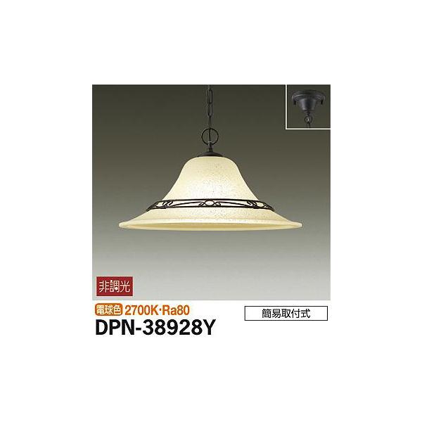 【代引不可】大光電機:ペンダント DPN-38928Y