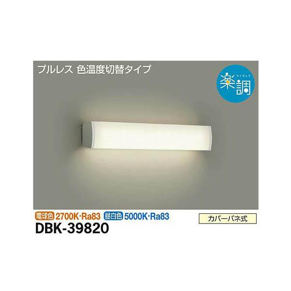 【代引不可】大光電機:ブラケット DBK-39820