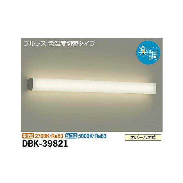 大光電機:ブラケット DBK-39821