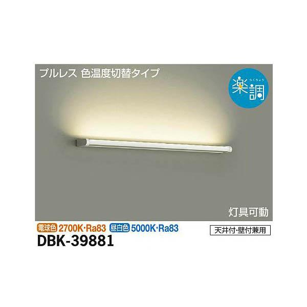 【代引不可】大光電機:ブラケット DBK-39881