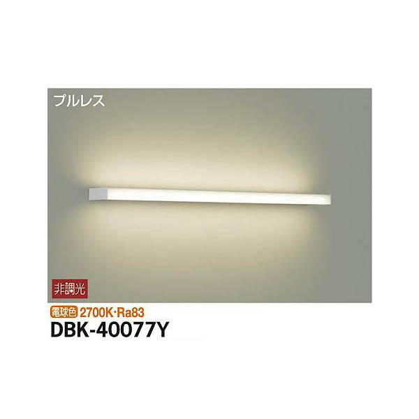 【代引不可】大光電機:ブラケット DBK-40077Y