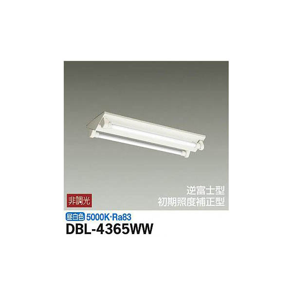 【代引不可】大光電機:ベースライト DBL-4365WW