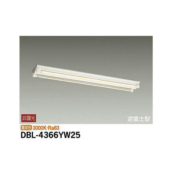 大光電機:ベースライト DBL-4366YW25