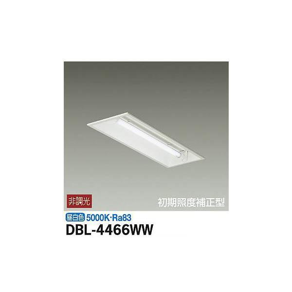 【代引不可】大光電機:埋込ベースライト DBL-4466WW