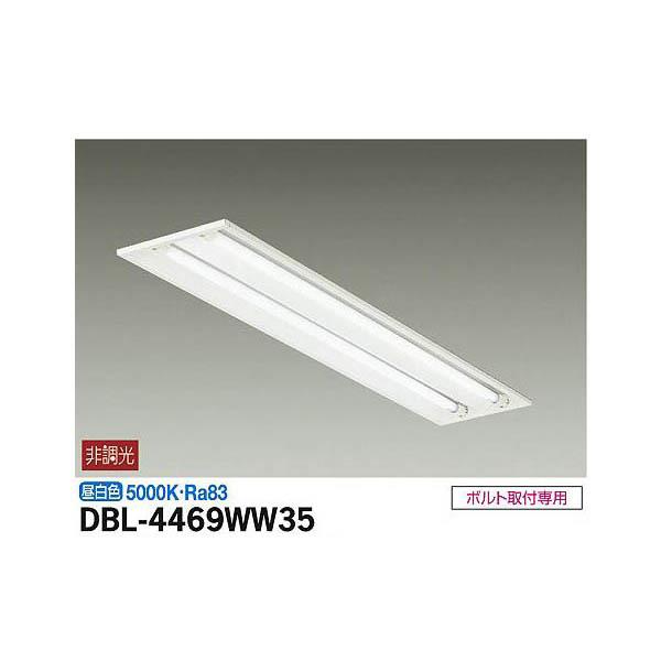 【代引不可】大光電機:埋込ベースライト DBL-4469WW35