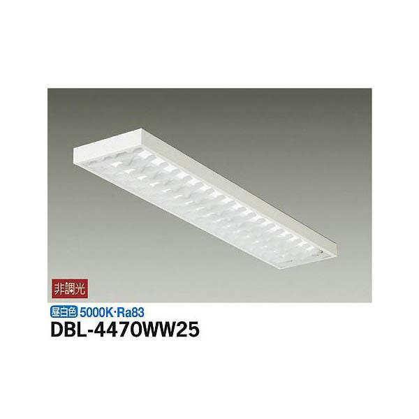 【代引不可】大光電機:ベースライト DBL-4470WW25