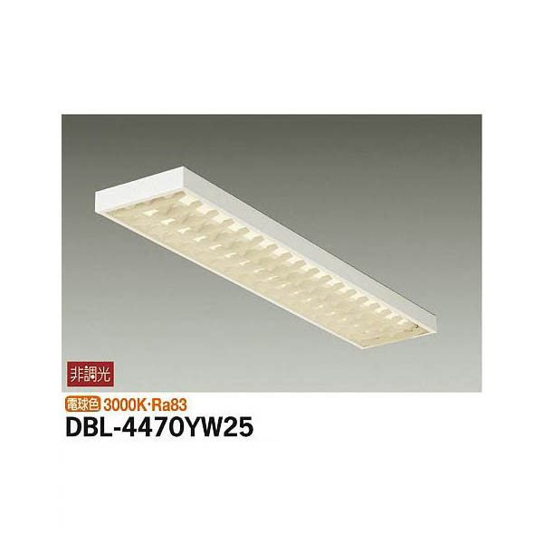 【代引不可】大光電機:ベースライト DBL-4470YW25