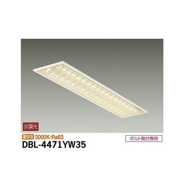 大光電機:埋込ベースライト DBL-4471YW35