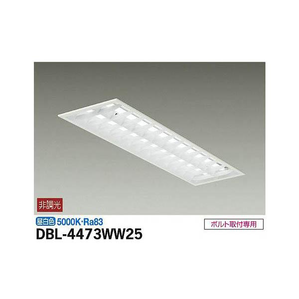 【代引不可】大光電機:埋込ベースライト DBL-4473WW25