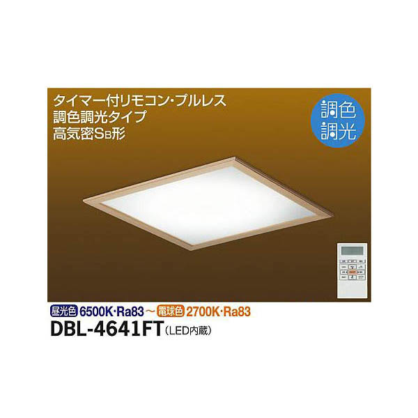 【代引不可】大光電機:埋込調色ベースライト DBL-4641FT