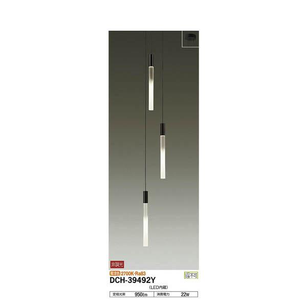 大光電機:吹抜けシャンデリア 限定モデル DCH-39492Y 人気商品