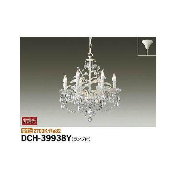 4955620663677 大光電機:シャンデリア DCH-39938Y