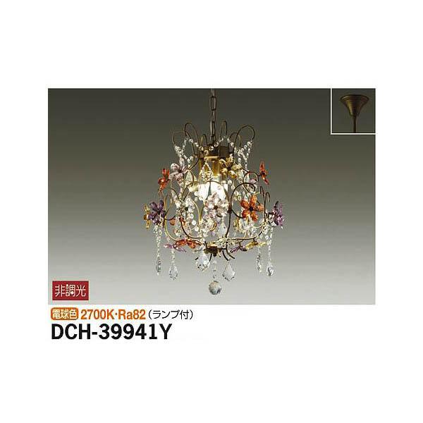 大光電機:シャンデリア DCH-39941Y