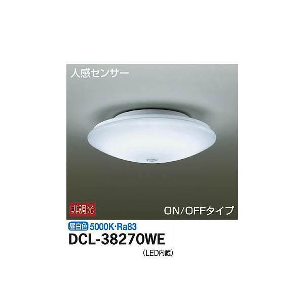 【代引不可】大光電機:人感センサー付小型シーリング DCL-38270WE