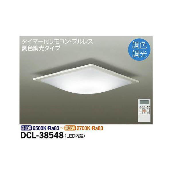 【後払い不可】【代引不可】大光電機:調色シーリング DCL-38548