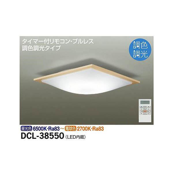 【代引不可】大光電機:調色シーリング DCL-38550