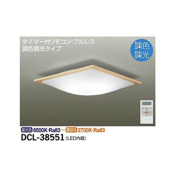 【代引不可】大光電機:調色シーリング DCL-38551