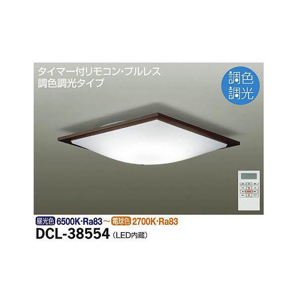 大光電機:調色シーリング DCL-38554