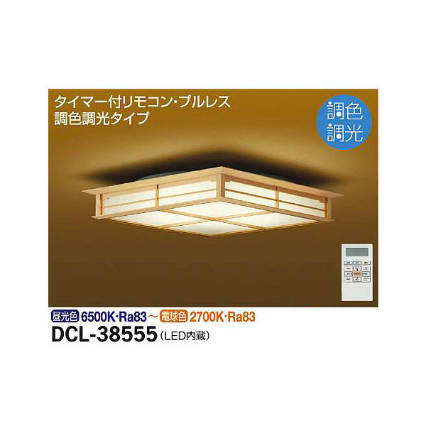 【代引不可】大光電機:和風調色シーリング DCL-38555