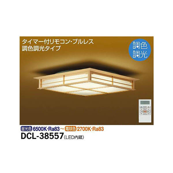 【代引不可】大光電機:和風調色シーリング DCL-38557