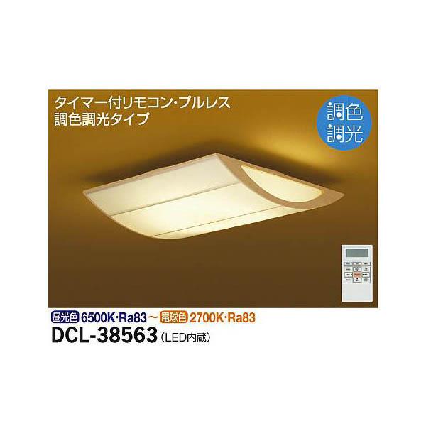 【代引不可】大光電機:和風調色シーリング DCL-38563