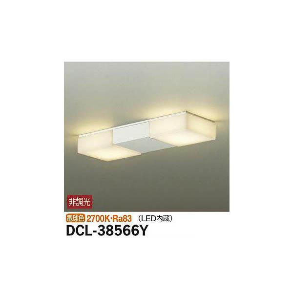 【代引不可】大光電機:小型シーリング DCL-38566Y