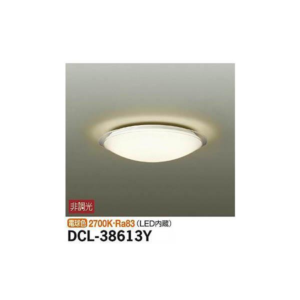 【代引不可】大光電機:小型シーリング DCL-38613Y