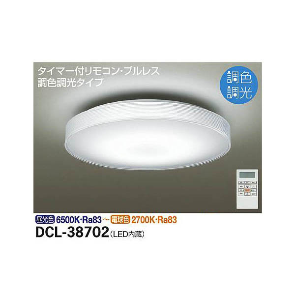【後払い不可】【代引不可】大光電機:調色シーリング DCL-38702