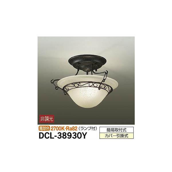 【代引不可】大光電機:シーリング DCL-38930Y