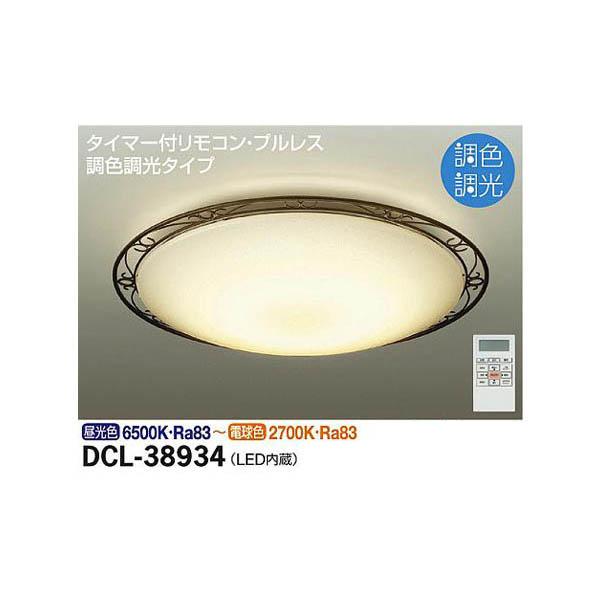 【後払い不可】【代引不可】大光電機:調色シーリング DCL-38934