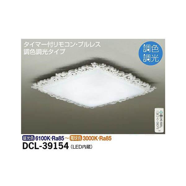 【代引不可】大光電機:調色シーリング DCL-39154