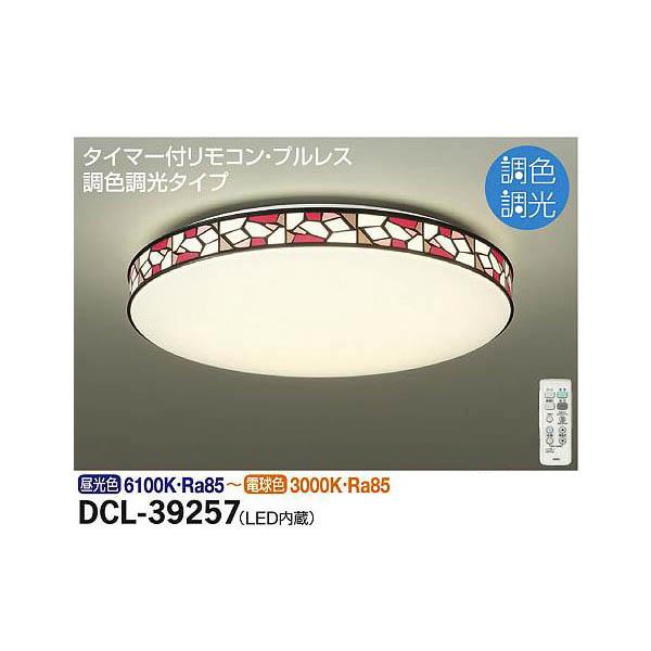 【代引不可】大光電機:調色シーリング DCL-39257