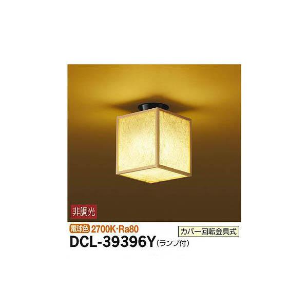大光電機:和風小型シーリング DCL-39396Y