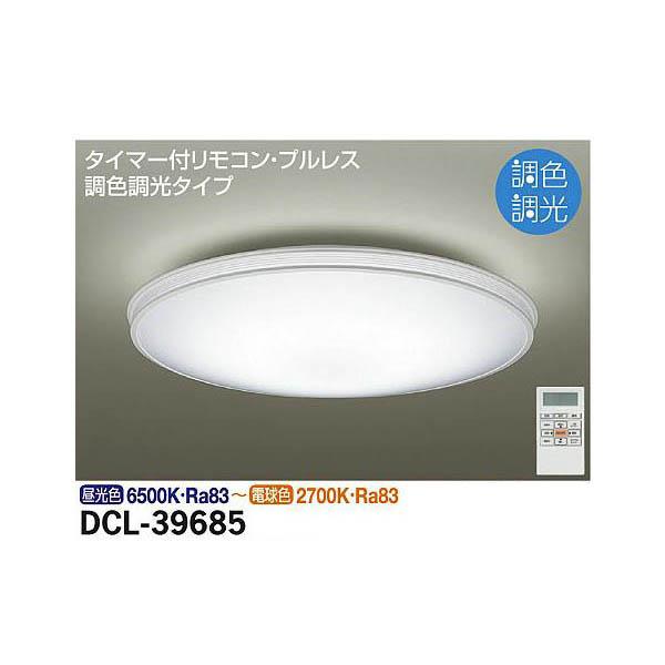 【代引不可】大光電機:調色シーリング DCL-39685