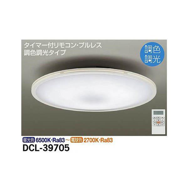 【後払い不可】【代引不可】大光電機:調色シーリング DCL-39705