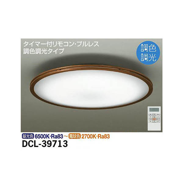 【代引不可】大光電機:調色シーリング DCL-39713